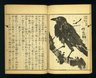 Kyosai Kadan Nihen (Pictorial Accounts of Kyosai), Part II, Volume 4