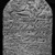 Nubian. Stela of Hori, ca. 1292–1190 B.C.E. Sandstone, 19 3/16 x 13 3/4 x 3 in. (48.8 x 35 x 7.6 cm). Brooklyn Museum, Gift of the Egypt Exploration Society, 38.544. Creative Commons-BY (Photo: Brooklyn Museum, 38.544_negD_bw_IMLS.jpg)