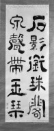 Brooklyn Museum: Scroll of Calligraphy