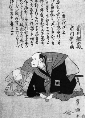 Utagawa Toyokuni I (Japanese, 1769-1825). The Actors, Ichikawa Ebizo III and Ichikawa Shinnosuke, ca. 1798. Woodblock color print, 12 3/16 x 8 7/16 in. (31 x 21.4 cm). Brooklyn Museum, Museum Collection Fund, 16.535