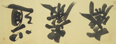 """Yi, Pu-nam (Style name: Chong-san). Calligraphic Plaque of """"Doamjae,"""" 19th century. Ink on paper, 13 x 34 in.  (33.0 x 86.4 cm). Brooklyn Museum, Gift of Dr. John P. Lyden, 1992.147.5"""