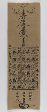 Thirty Gods of the Nichiren Sect