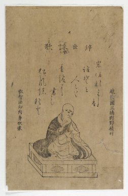 Priest Kochi with His Death Poem, 19th century. Woodblock print, 11 1/4 x 7 1/4 in. Brooklyn Museum, Gift of Jeffrey Haddow, 1995.182.4
