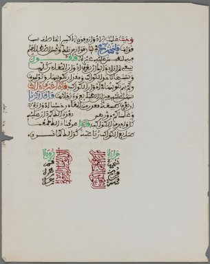 Leaf from a Qur'an?, 19th century or later. Ink on paper, sheet: 9 15/16 x 7 15/16 in. Brooklyn Museum, Bequest of Mrs. Carl L. Selden, 1996.123.6