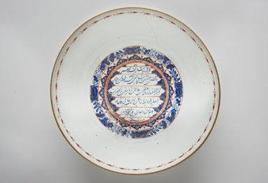 Bowl with Persian Inscriptions, 1845. Ceramic, overglaze and gold enamels, 10 1/4 in. (26 cm). Brooklyn Museum, Gift of Parviz Nemati, 1997.144. Creative Commons-BY
