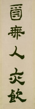 Luo Ping. Couplet in Clerical Script, mid 18th century. Ink on paper, overall: 57 1/8 x 11 1/2 in. each. Brooklyn Museum, Gift of the C. C. Wang Family Collection, 1997.185.17a-b