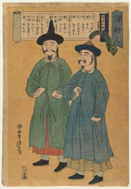Utagawa Yoshitora (Japanese, active 1836-1866). Two Chinese Men (Seicho-jin), ca. 1862. Woodblock print, color on paper, overall: 14 3/8 x 9 15/16 in. (36.6 x 25.3 cm). Brooklyn Museum, Gift of William and Doris Navin, 1998.13.3