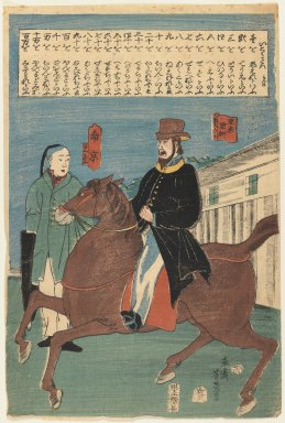Utagawa Yoshiiku (Japanese, 1833-1904). An American and a Chinese (Nankingese), 1860. Woodblock print, color on paper, overall: 14 5/8 x 9 15/16 in. (37.2 x 25.3 cm). Brooklyn Museum, Gift of William and Doris Navin, 1998.13.4