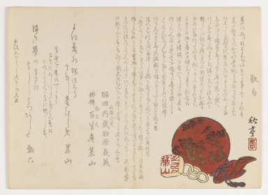 Shûtei Tanaka (Japanese, 1810-1858). Brocade with Sack and Seal, 1858. Woodblock print; horizontal Chûban yoko-e format, 7 1/16 x 9 7/8 in. (18 x 25.1 cm). Brooklyn Museum, Gift of Dr. Eleanor Z. Wallace in memory of her husband, Dr. Stanley L. Wallace, 2002.121.13