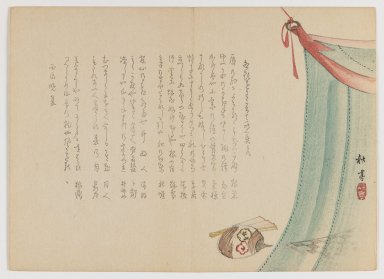 Shûtei Tanaka (Japanese, 1810-1858). Mosquito Netting and Fans, 1866. Woodblock print; horizontal Chûban yoko-format, 7 1/8 x 9 7/8 in. (17.9 x 25.1 cm). Brooklyn Museum, Gift of Dr. Eleanor Z. Wallace in memory of her husband, Dr. Stanley L. Wallace, 2002.121.19