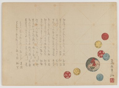 Hanzan Matsukawa (Japanese, died 1882). Medallions with Rooster and Chicks, 1861 (Year of the Cock). Woodblock print; horizontal Chûban yoko-e format, 7 1/8 x 9 7/8 in. (18.1 x 25.1 cm). Brooklyn Museum, Gift of Dr. Eleanor Z. Wallace in memory of her husband, Dr. Stanley L. Wallace, 2002.121.39