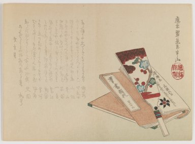 Hanzan Matsukawa (Japanese, died 1882). Battledore, Shuttlecock, and Book, ca. 1860, Spring. Woodblock print; horizontal Chûban yoko-e format, 7 1/8 x 9 7/8 in. (18.1 x 25.1 cm). Brooklyn Museum, Gift of Dr. Eleanor Z. Wallace in memory of her husband, Dr. Stanley L. Wallace, 2002.121.41