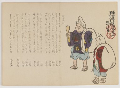 Hodai Satô (Japanese, active 1830s-1860s). Two Monks with Sacks, ca. 1860. Woodblock print; horizontal Chûban yoko-e format, 7 1/16 x 9 15/16 in. (17.9 x 25.2 cm). Brooklyn Museum, Gift of Dr. Eleanor Z. Wallace in memory of her husband, Dr. Stanley L. Wallace, 2002.121.42