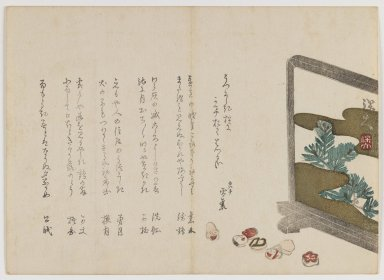 Hodai Satô (Japanese, active 1830s-1860s). Standing Screen of New Year's Pine Saplings in Clouds with Sweets, ca. 1860. Woodblock print; horizontal Chûban yoko-e format, 7 1/16 x 9 7/8 in. (17.9 x 25.1 cm). Brooklyn Museum, Gift of Dr. Eleanor Z. Wallace in memory of her husband, Dr. Stanley L. Wallace, 2002.121.43