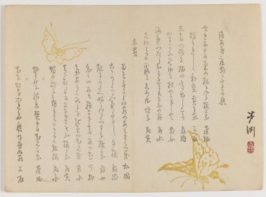 Roshû Kinoshita (Japanese, 1807-1879). Two Butterflies as Background for Poetry, ca. 1860. Woodblock print; horizontal Chûban yoko-e format, 7 1/16 x 9 7/8 in. (17.9 x 25.1 cm). Brooklyn Museum, Gift of Dr. Eleanor Z. Wallace in memory of her husband, Dr. Stanley L. Wallace, 2002.121.44