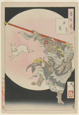 Tsukioka Yoshitoshi (1839-1892). Songoku, the Monkey King and the Jeweled Hare by the Moon, October 10, 1891. Woodblock color print, 13 7/8 x 9 1/2 in. (35.2 x 24.1 cm). Brooklyn Museum, Bequest of Dr. Eleanor Z. Wallace, 2007.31.4