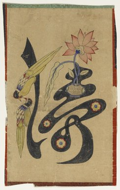 Pictorial Ideograph (Munjado), 1 of 6, 19th century. Ink and color on paper, 18 x 11 1/8 in. (45.7 x 28.3 cm). Brooklyn Museum, Gift of Dr. and Mrs. John P. Lyden, 2010.85.20