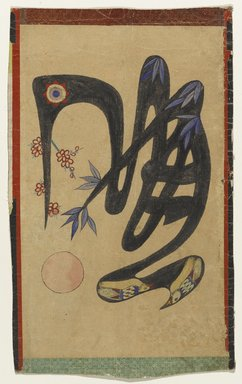 Pictorial Ideograph (Munjado), 1 of 6, 19th century. Ink and color on paper, 11 x 11 1/8 in. (27.9 x 28.3 cm). Brooklyn Museum, Gift of Dr. and Mrs. John P. Lyden, 2010.85.24