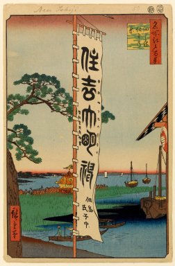 Utagawa Hiroshige (Ando) (Japanese, 1797-1858). Sumiyoshi Festival, Tsukudajima, No. 55 from One Hundred Famous Views of Edo, 7th month of 1857. Woodblock print, Sheet: 14 1/4 x 9 5/16 in. (36.2 x 23.7 cm). Brooklyn Museum, Gift of Anna Ferris, 30.1478.55