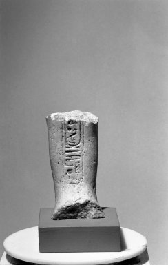 Fragment of a Shabti of Akhenaten, ca. 1352-1336 B.C.E. Limestone, 3 3/8 x 1 7/8 x 1 7/16 in. (8.5 x 4.7 x 3.7 cm). Brooklyn Museum, Charles Edwin Wilbour Fund, 35.1877. Creative Commons-BY