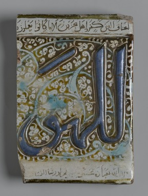 Inscribed Tile Fragment, late 13th century. Ceramic; fritware, painted in cobalt blue, turquoise, and luster on an opaque white glaze, 5 3/16 x 7/8 x 7 1/2 in. (13.2 x 2.2 x 19 cm). Brooklyn Museum, Brooklyn Museum Collection, 35.886. Creative Commons-BY