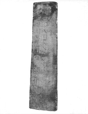 Inscribed Panel. Limestone, 12 3/16 x 48 x 5 1/2 in. (31 x 121.9 x 14 cm). Brooklyn Museum, Charles Edwin Wilbour Fund, 37.1513E. Creative Commons-BY