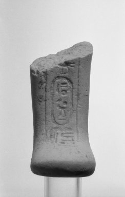 Fragmentary Shabti of Akhenaten, ca. 1352-1336 B.C.E. Limestone, 3 3/8 x 1 9/16 x 2 1/4 in. (8.5 x 4 x 5.7 cm). Brooklyn Museum, Charles Edwin Wilbour Fund, 37.535. Creative Commons-BY