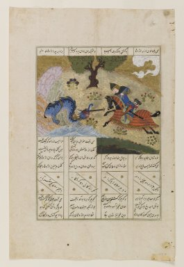 Gushtasp Slaying the Dragon, Page from an Illustrated Manuscript of the Shahnama of Firdawsi, ca. 1482. Ink, opaque watercolor, and gold on paper, 13 x 8 1/2 in. (32.5 x 21.3 cm). Brooklyn Museum, By exchange, 41.1025