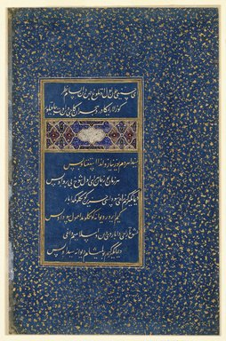 Sultan 'Ali Mashhadi (Persian, 1442-1519). Folio of Poetry From the Divan of Sultan Husayn Mirza, ca. 1490. Ink, opaque watercolors, and gold on indigo blue ground, with découpage and gold-flecked border, 8 7/8 x 5 1/4 in. (22.5 x 13.3 cm). Brooklyn Museum, Ella C. Woodward Memorial Fund, 45.4.3