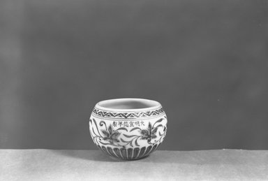 Water Tray, 1423-1435. Porcelain with underglaze, Height: 2 9/16 in. (6.5 cm). Brooklyn Museum, Gift of Helen B. Waterman, 51.131.1. Creative Commons-BY