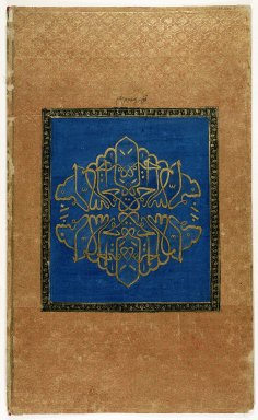 Indian. The Bismillah, 1875-1900. Opaque watercolor and gold on paper, sheet: 19 5/8 x 11 13/16 in.  (49.8 x 30.0 cm). Brooklyn Museum, Gift of Philip P. Weisberg, 59.206.8
