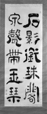 Ike-No Taiga (Japanese, 1723-1776). Scroll of Calligraphy, 18th century. Ink on paper, Image: 52 1/2 x 20 3/8 in. (133.4 x 51.8 cm). Brooklyn Museum, Gift of Samuel Hammer, 64.157
