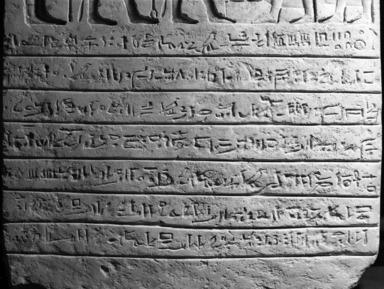 Donation Stela, year 22 of Sheshenq III, ca. 804 B.C.E. Limestone, 20 1/2 x 12 3/4 x 2 1/2 in., 41 lb. (52.1 x 32.4 x 6.4 cm, 18.6kg). Brooklyn Museum, Charles Edwin Wilbour Fund, 67.118. Creative Commons-BY