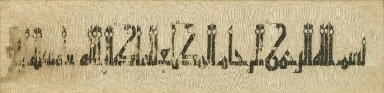 Tiraz Textile Fragment with Inscriptions with Name of Caliph al-Muti', 946-974. Black linen embroidered on white linen, 7 1/2 x 30 in. (19.1 x 76.2 cm). Brooklyn Museum, Gift of Mr. and Mrs. Charles K. Wilkinson, 67.201.2. Creative Commons-BY