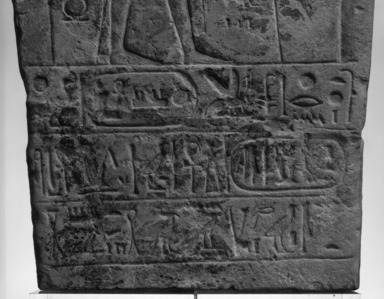 Boundary Stela of Sety I, ca. 1294 B.C.E. Limestone, 25 1/2 x 15 1/2 x 6 3/4 in. (64.8 x 39.4 x 17.1 cm). Brooklyn Museum, Charles Edwin Wilbour Fund, 69.116.1. Creative Commons-BY