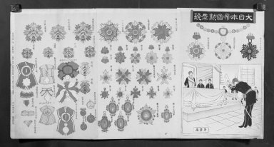 Brooklyn Museum: Woodblock Print - Collection of Japanese Medals