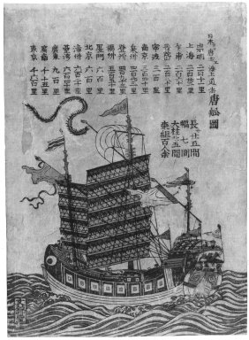 Chinese Ship (Tosen Zu) with Listing of the Sea Route from China to Japan, ca. 1850. Woodblock print, 11 13/16 x 8 5/8 in. (30.0 x 21.9 cm). Brooklyn Museum, Gift of Dr. Israel Samuelly, 74.104.10