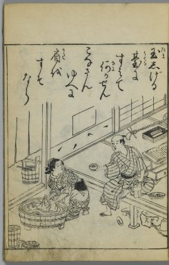 Nishikawa Sukenobu (Japanese, working 1730-1769). Picture Book, 'The Mirror of Flowers' (Ehon Hana No Kagami), 1769. Book, woodblock color print on paper, 8 3/4 x 6 3/16 in. (22.2 x 15.7 cm). Brooklyn Museum, Anonymous gift, 76.151.52. Creative Commons-BY