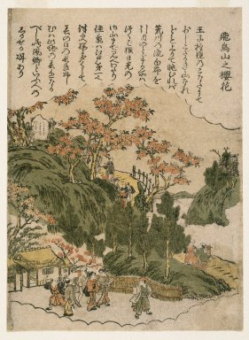 Kitao Shigemasa (Japanese). Asukayamano Sakurabana (Cherry Blossom Season at Mt. Asuka), ca. 1770. Woodblock print in color, 8 1/2 x 6 1/8 in. (21.6 x 15.5 cm). Brooklyn Museum, Gift of Mr. and Mrs. Peter P. Pessutti, 76.183.16