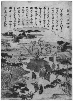 Kitao Shigemasa (Japanese). Mokuboji Temple on the Sumida River (Sumidagawa Mokuboji), from Genre Scenes of Famous Places in Edo, ca. 1770. Woodblock print in color, 8 1/2 x 6 1/8 in. (21.6 x 15.5 cm). Brooklyn Museum, Gift of Mr. and Mrs. Peter P. Pessutti, 76.183.7