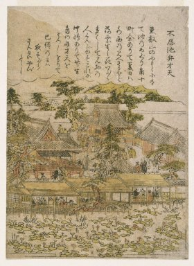 Kitao Shigemasa (Japanese). Fushino chi bensaiten (Bensai Temple at Fushino Pond), ca. 1770. Woodblock print in color, 8 1/2 x 6 1/8 in. (21.6 x 15.5 cm). Brooklyn Museum, Gift of Mr. and Mrs. Peter P. Pessutti, 76.183.9