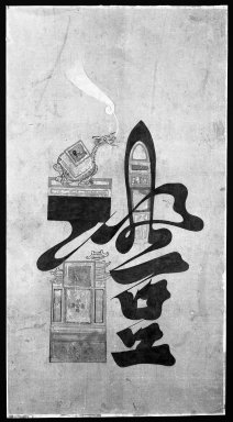Pictorial Ideograph, 19th century. Ink and color on paper, 30 1/4 x 16 1/2 in.  (76.8 x 41.9 cm). Brooklyn Museum, Gift of Mr. and Mrs. Arthur Wiesenberger, 77.97.2
