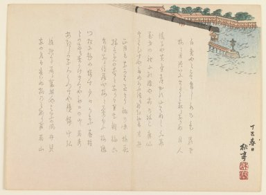 Ryosai (Japanese). Scenic View of Itsukushima, ca. 1830. Woodblock print, 7 1/8 x 9 5/8 in. (18.1 x 24.4 cm). Brooklyn Museum, Gift of Dr. and Mrs. Stanley L. Wallace, 79.190.8