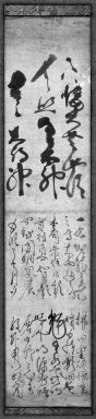 Enku (Japanese, 1628-1695). San Shaki (Three Invocations), 17th century. Calligraphy hanging scroll, ink on paper, Image: 31 3/4 x 7 in. (80.6 x 17.8 cm). Brooklyn Museum, Gift of Allen Hubbard and Susan Dickes Hubbard, 83.270