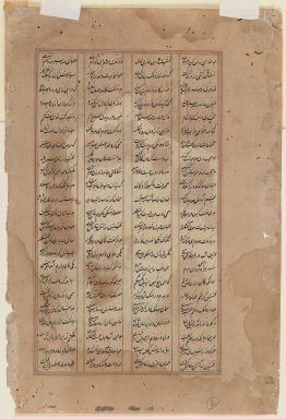 Indian. Hum captures Afrasiyab, Leaf from a Dispersed Shah-nama Series, late 16th century. Opaque watercolor, gold, and silver on paper, 10 5/8 x 7 3/16in. (27 x 18.3cm). Brooklyn Museum, Anonymous gift, 84.201.1