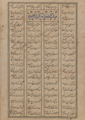 "Nizami. Folio of Text from a ""Khamseh"" of Nizami, ca. 1481. Ink and opaque watercolor on paper, 4 x 4 1/6 in. (10.2 x 10.3 cm). Brooklyn Museum, Gift of the Ernest Erickson Foundation, Inc., 86.227.129.2a-b"