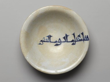 Abu Al-Ja'far. Bowl with Kufic Inscription, 9th century. Ceramic; earthenware, painted in cobalt blue on an opaque white glaze, 2 1/2 x 8 5/8 in. (6.4 x 21.9 cm). Brooklyn Museum, Gift of the Ernest Erickson Foundation, Inc., 86.227.14. Creative Commons-BY
