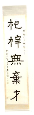 Li Ruiqing (1867-1920). Auspicious Couplet in Clerical Script Calligraphy, 1910. Hanging scroll, ink on paper, overall: 95 1/2 x 23 in. (243.0 x 58.5 cm). Brooklyn Museum, Gift of F. Randall and Judith Smith, 1991.81.1