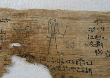 Mummy Bandage, Ii-em-hetep, born of Ta-remetj-hepu, 332 B.C.E. - 1st century C.E. Linen, ink, 3 3/8 x 18 1/2 in. (8.5 x 47 cm). Brooklyn Museum, Charles Edwin Wilbour Fund, 37.2039.10E. Creative Commons-BY