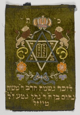 Jewish. Torah Cover, 20th century. Embroidered velvet, 22 1/2 x 15 in. (57.2 x 38.1 cm). Brooklyn Museum, Loaned by Jewish Cultural Reconstruction, Inc., L50.26.16. Creative Commons-BY